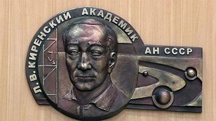 Барельеф Л. В. Киренский