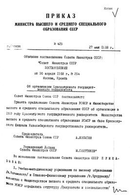 С этого начинался Сибирский федеральный университет
