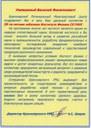 Красноярский региональный межотраслевой центр