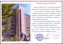 Красноряский Государственный торгово-экономический институт