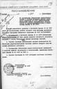 Постановление об организации лаборатории радиоспектроскопии