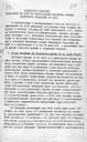 Заключение комиссии Президиума АН СССР по обследованию ИФ СО АН