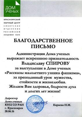 Благодарственное письмо Спирову В.В.