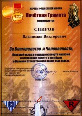 Почётная грамота Спирову В.В.