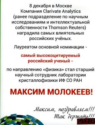 Поздравление Молокееву Максиму