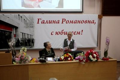 Чествование Г. Р. Балуевой