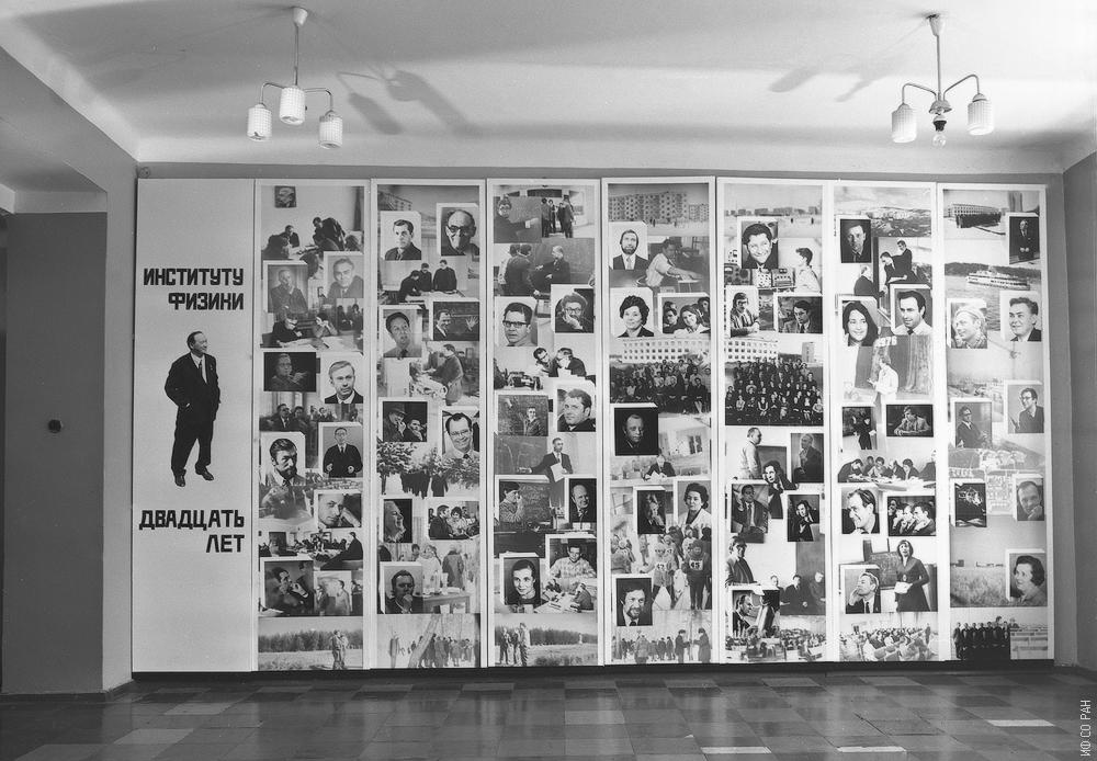 Фотостенд к 20-летию института