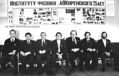 Институту - 25 лет