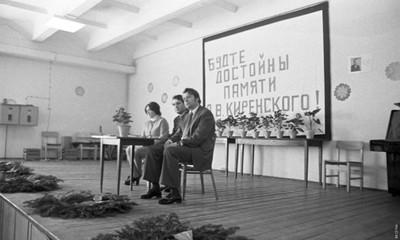Памяти Л.В. Киренского