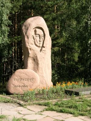 Памятник Л.В. Киренскому