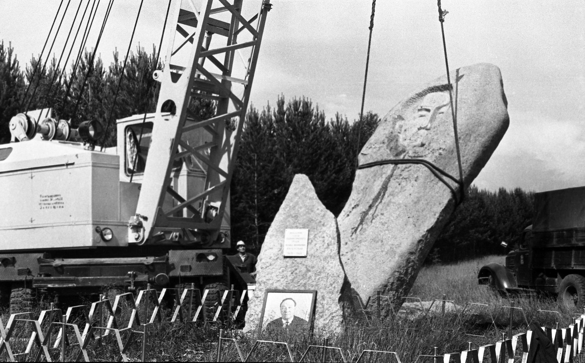 Установка памятника Л. В. Киренскому