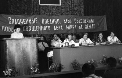 Конференция комитета защиты мира