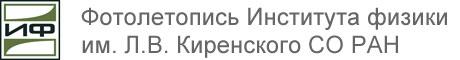Фотолетопись Института физики им. Л.В. Киренского СО РАН
