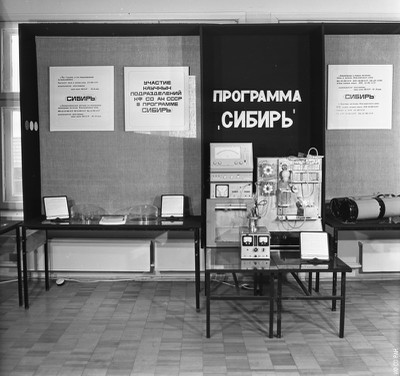 Выставка «Сибирский прибор-83»