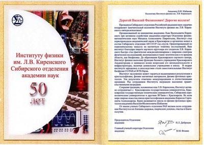 Поздравления Институту физики СО РАН