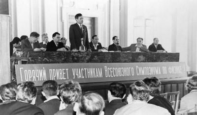 Президиум Международного симпозиума