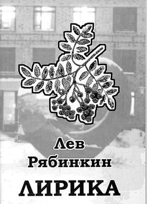 Лирика. Лев Рябинкин