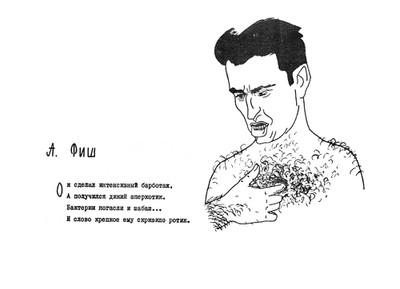 Фиш А.М.