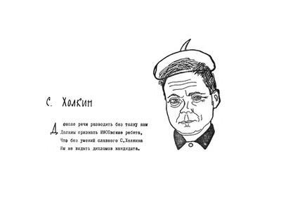 Холкин С.Ф.