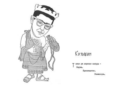 Кузьмин Е.В.