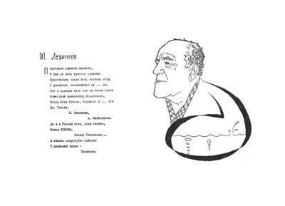 Левинсон М.