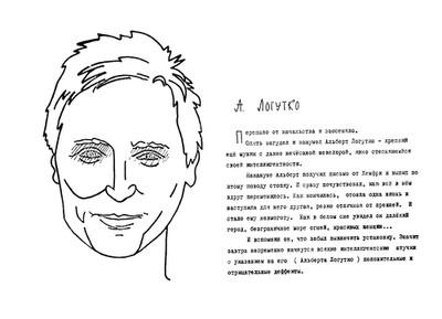 Логутко А.Л.