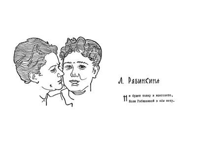 Рябинкина Л.И.