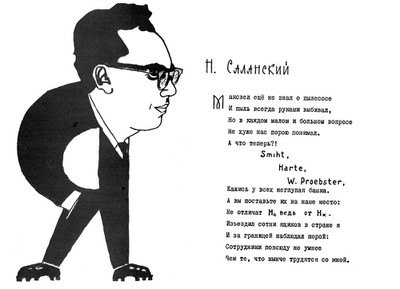 Саланский Н.М.
