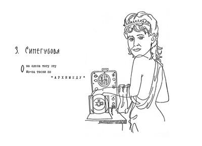 Синегубова З.И.