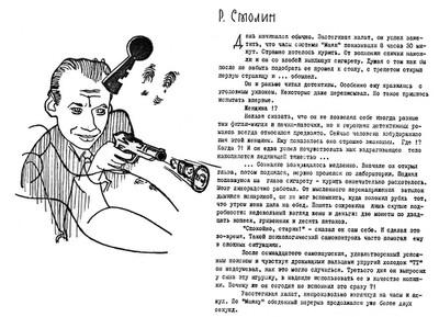Смолин Р.П.