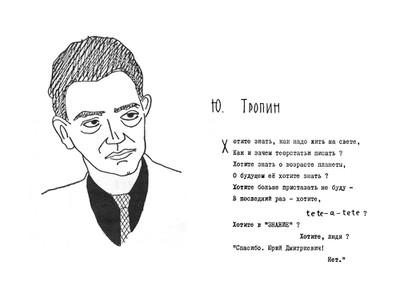 Тропин Ю.Д.