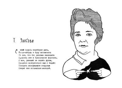 Зыкова Т.Ф.