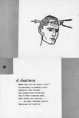 Анистратов А.Т.