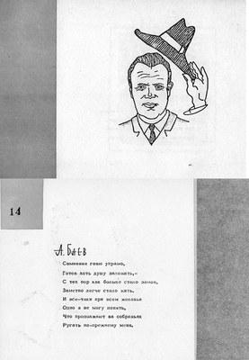 А. Баев