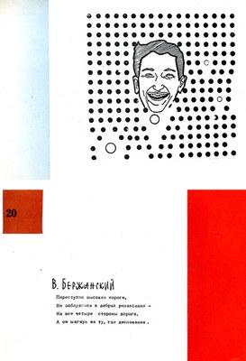 Бержанский В.Н.