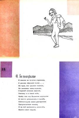 Безносикова Н.В.