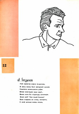 Богданов А.А.