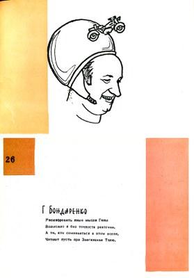Бондаренко Г.В.