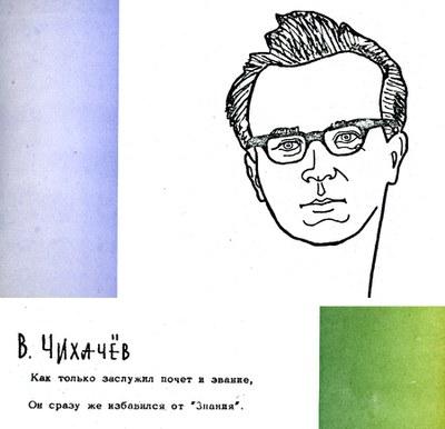 Чихачёв В.