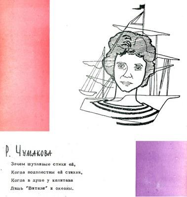 Чумакова Р.