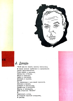 Дрокин А.И.