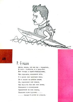 Ершов Р. Е.
