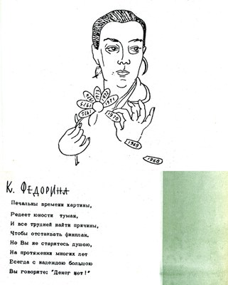 Федорина К.