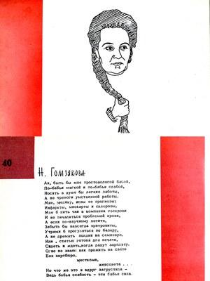 Гомзякова Н.