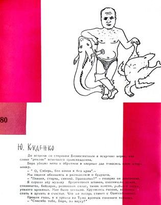Куденко Ю.А.