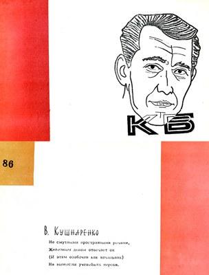 Кушнаренко В.