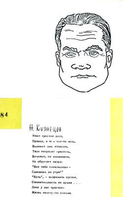 Кузнецов Н.