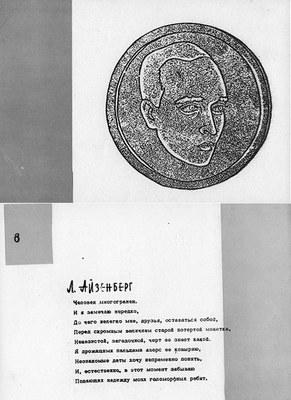 Л. А. Айзенберг