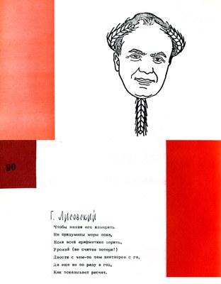 Лисовский Г.М.