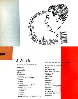 Лундин А.Г.